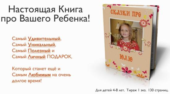 Уникальный подарок для вашего ребенка - книга про него самого!