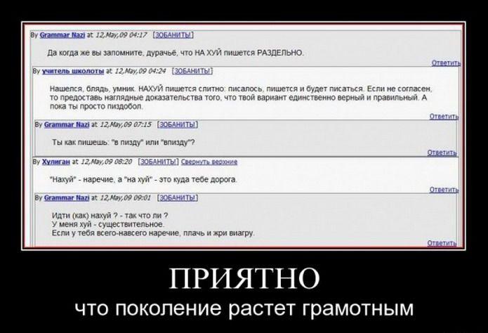 http://ru.trinixy.ru/pics4/20090812/demotivators_04.jpg