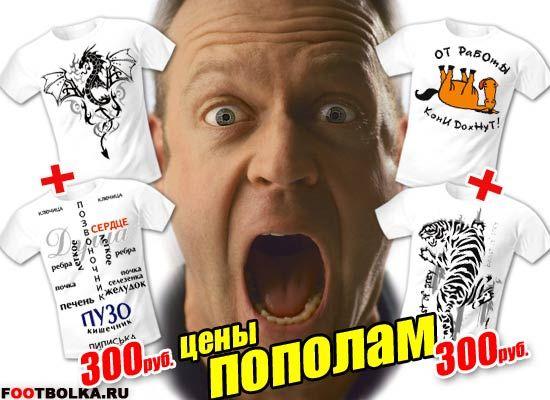 Летняя распродажа - футболки за ПОЛцены!!!