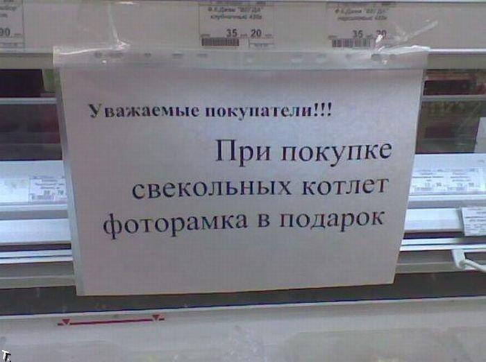 Смешные объявления (64 фото) » Триникси: trinixy.ru/37576-smeshnye-obyavleniya-64-foto.html