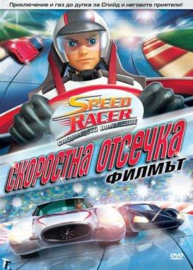 Болгарские обложки DVD (49 фото)