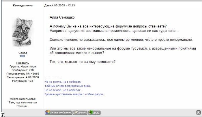 """О чем говорят на форуме газеты """"Моя семья"""" (25 скринов)"""