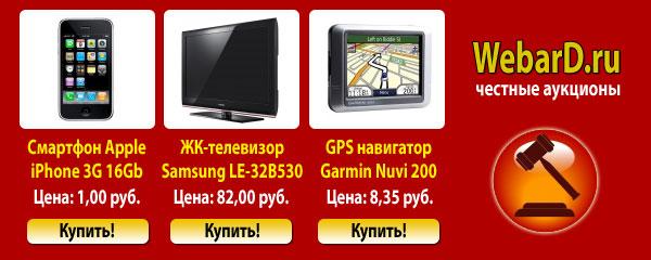 WebarD.ru - лучший способ сэкономить!