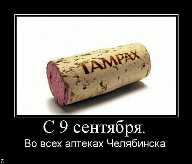 Всякие забавности - Страница 8 Demotivators_02