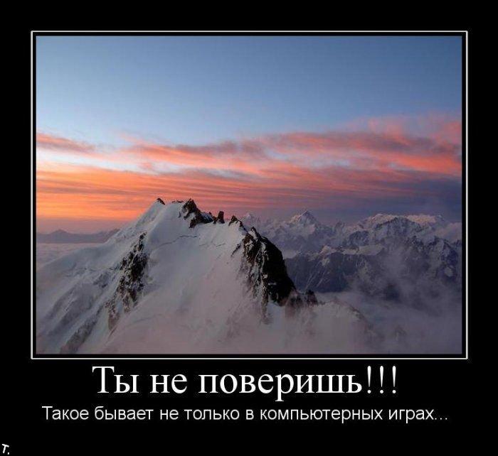 уникального демотиваторы лучше гор могут быть только горы оставался