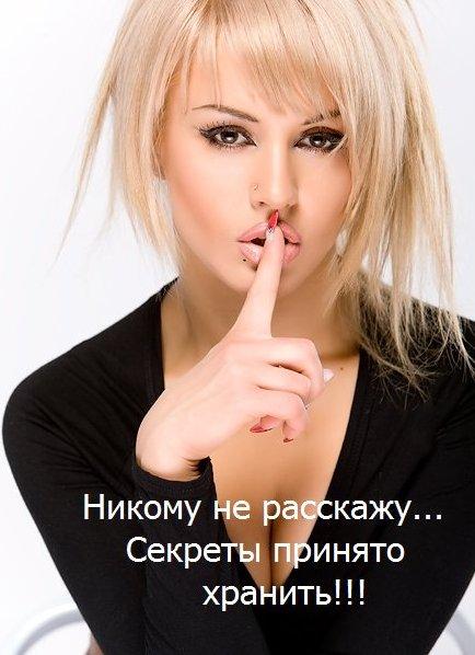 Никому не раскажу!!!