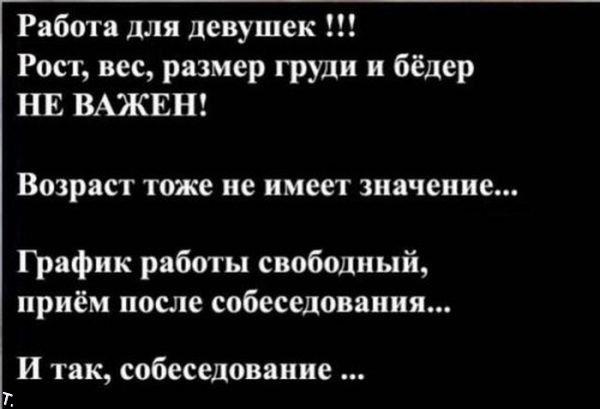 Девчонки, работа не нужна? ))) (11 картинок)