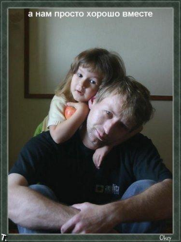 Мы с папой (23 фото)