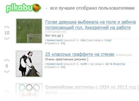 Pikabu.ru - социально-развлекательный ресурс