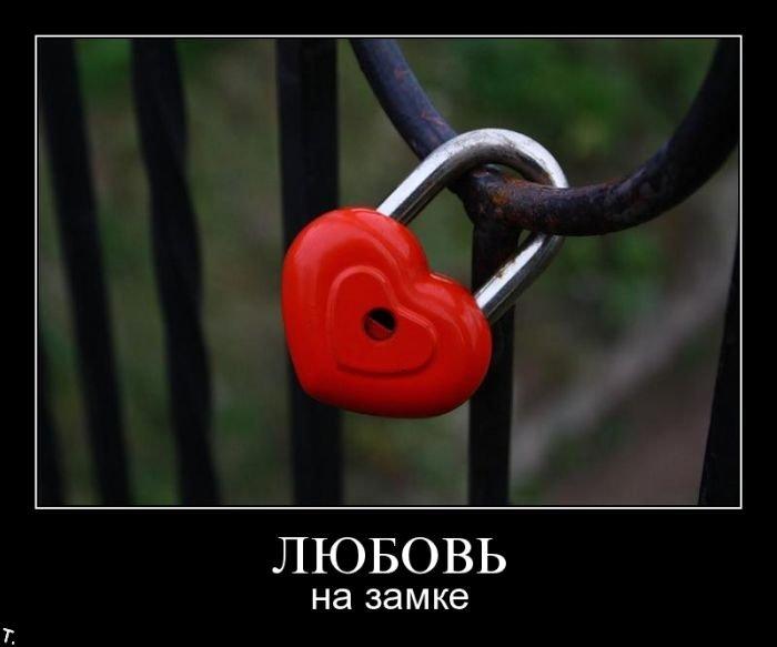 Наши сердца бьются вот так демотиваторы