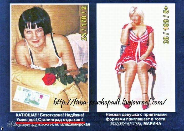 Журнал с рекламой проституток (8 фото)