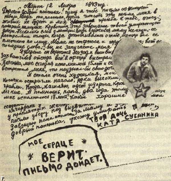 Детское письмо времен войны...