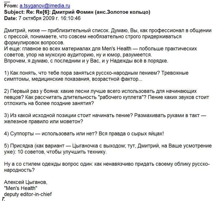Как Кадышеву на обложке Men's Health размещали (17 картинок)