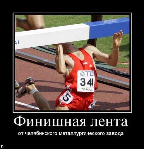 http://ru.trinixy.ru/pics4/20091016/demotivators_new_01.jpg