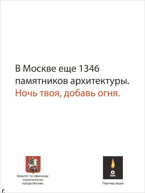 Интересная акция в Москве. Часть 2 (8 фото)