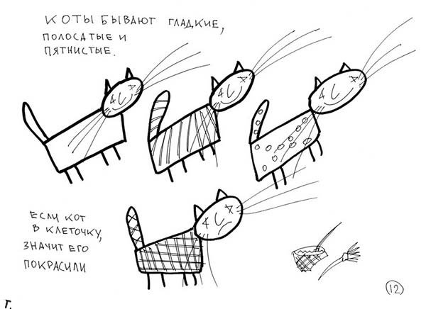 Все, что вы хотели знать про котов, но боялись спросить (28 картинок)