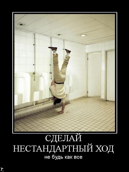 Смешные картинки стояков, смешной