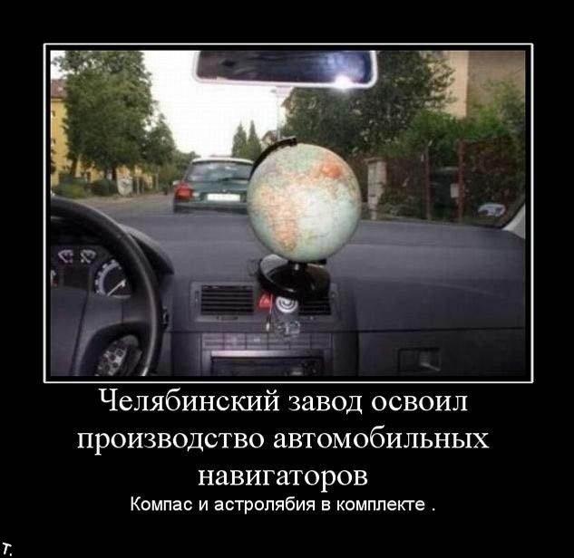 http://ru.trinixy.ru/pics4/20091030/demotivatrori_190.jpg
