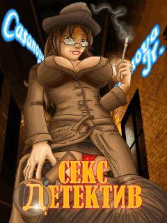 Казанова Младший: Секс Детектив / Casanova Jr.: Sexy Detecvite (2009/Symbian)