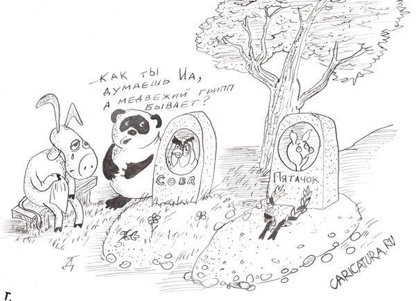 Карикатуры про свиной грипп (31 картинка)