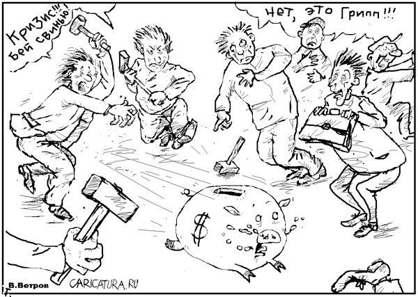 http://de.trinixy.ru/pics4/20091103/caricatury_18.jpg