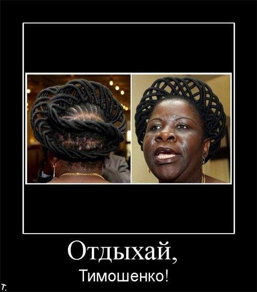http://trinixy.ru/pics4/20091106/demotivators_nov6_09.jpg