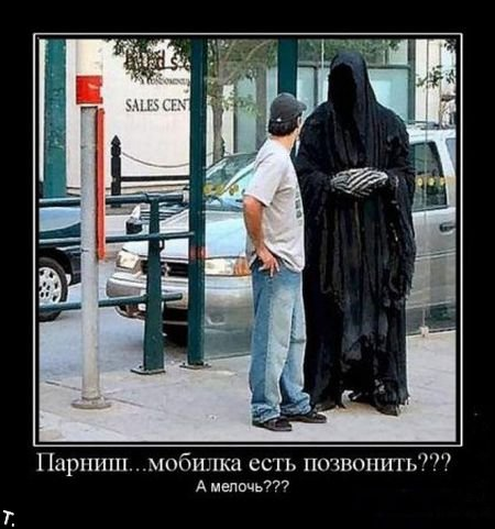 http://trinixy.ru/pics4/20091106/demotivators_nov6_140.jpg