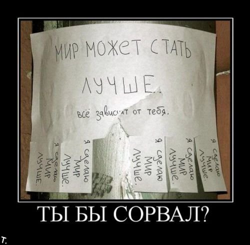 http://trinixy.ru/pics4/20091106/demotivators_nov6_160.jpg