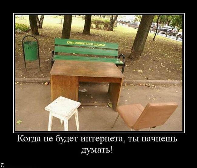http://trinixy.ru/pics4/20091106/demotivators_nov6_70.jpg