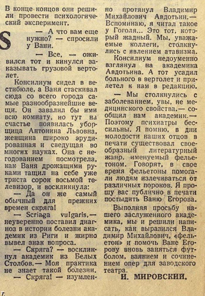 Газета будущего из 1959 года (21 фото)