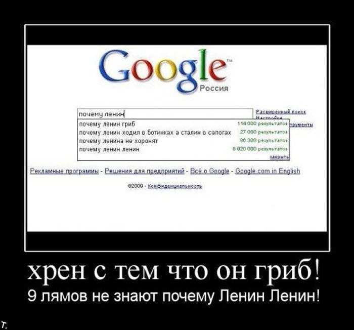 http://de.trinixy.ru/pics4/20091113/demotivatori_192_14.jpg