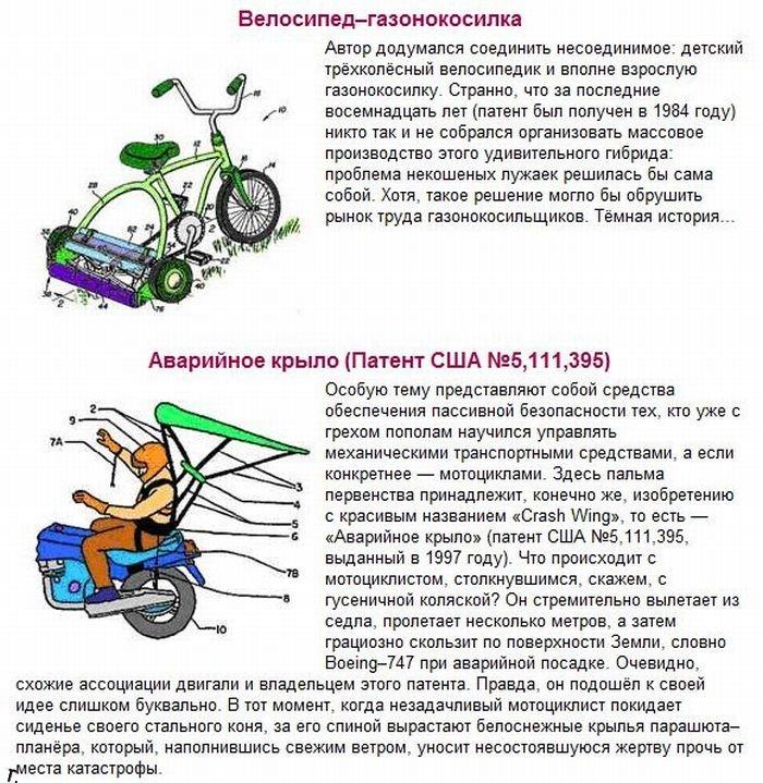 Подборка необычных патентов (27 картинок)