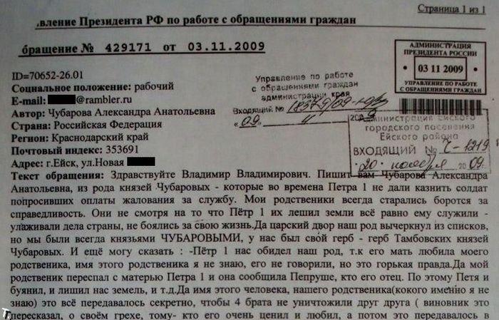 Здравствуйте, Владимир Владимирович (письмо)