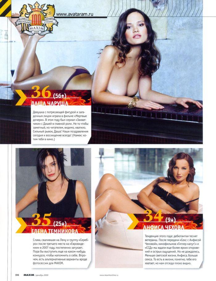 рейтинг порно секс звезд