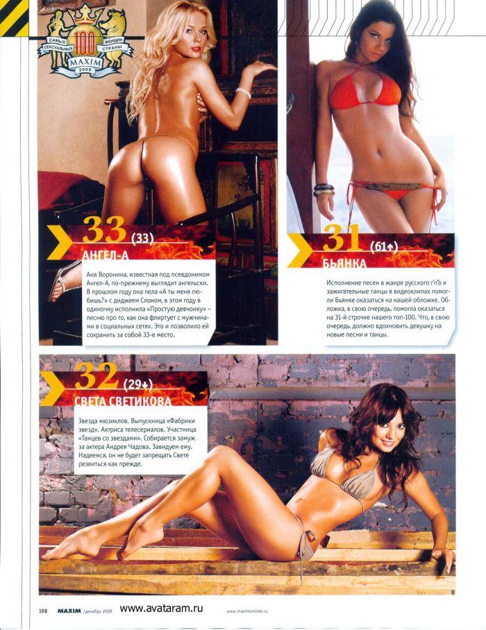 100 самых сексуальных женщин страны (43 фото)