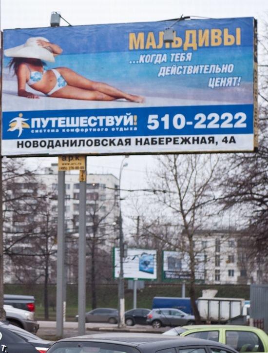 Война тур. агентств в Москве (3 фото)