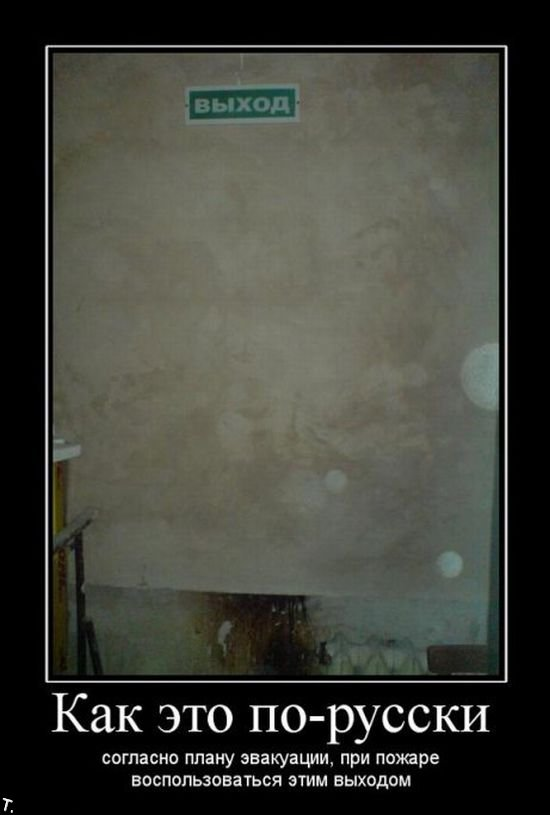 Демотиваторы (139 фото)
