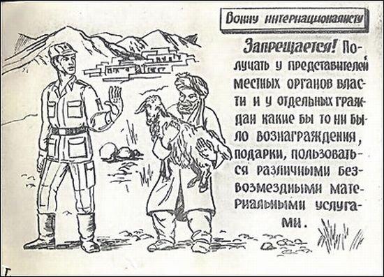 Памятка советскому воину в Афганистане (8 фото)