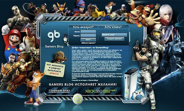 GamersBlog.ru раздает подарки за активность на сайте