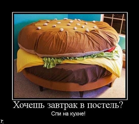 1. Пожалуй, это самая аппетитная кровать в мире.