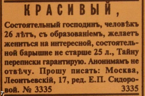 В поисках любви. 19 век (24 картинки)