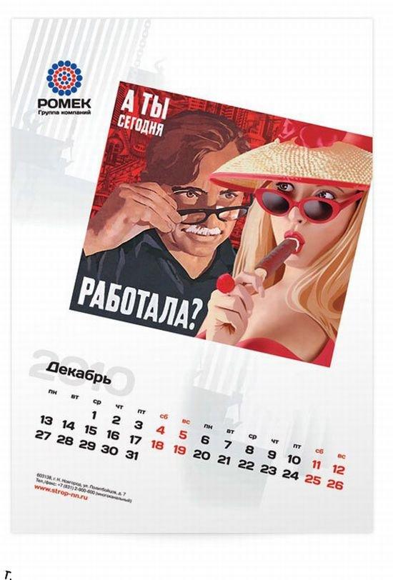 Классный строительный календарик (12 фото)