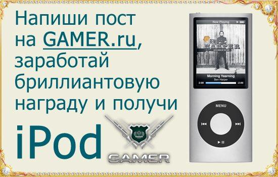 GAMER.ru дарит iPod!