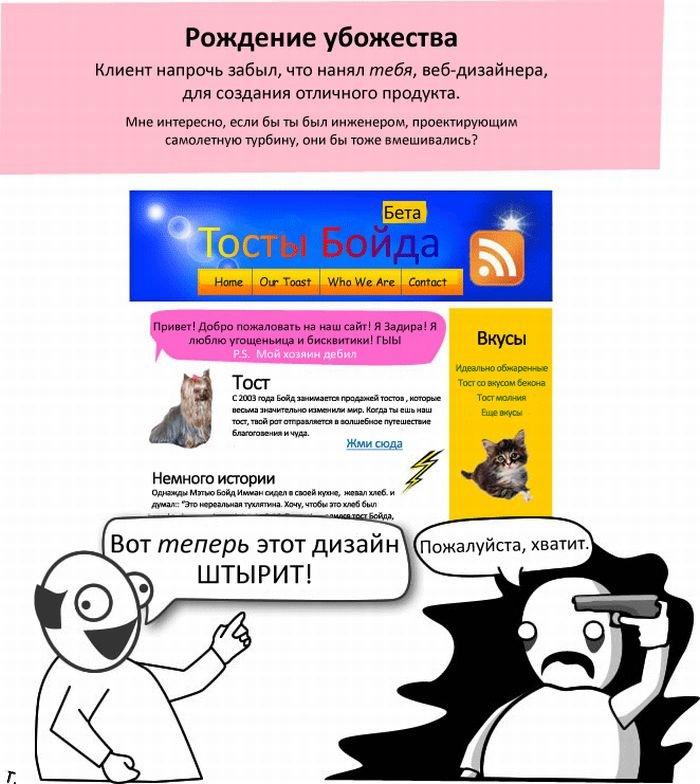Как веб-дизайн катится прямо в ад (10 картинок)