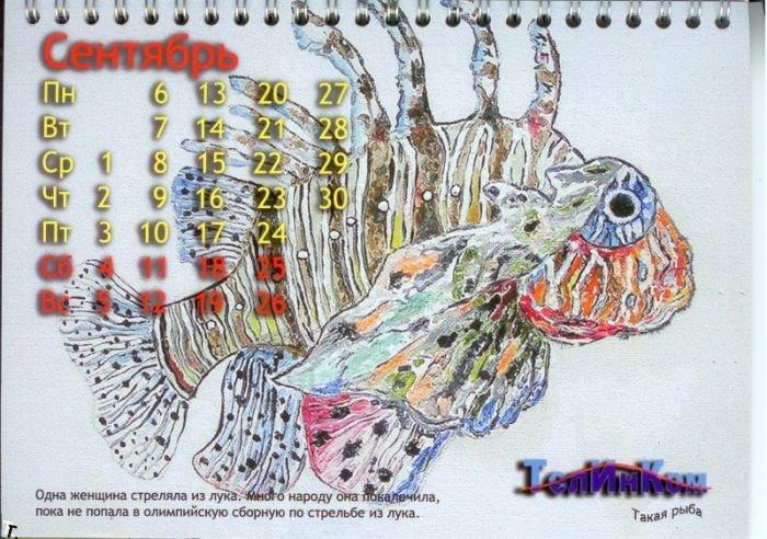 Удивительный календарь... (12 фото)