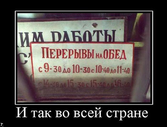 Демотиваторы (107 фото)