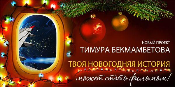 Новый год шагает по стране!