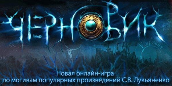 Новая онлайн-игра по мотивам произведений Сергея Лукьяненко
