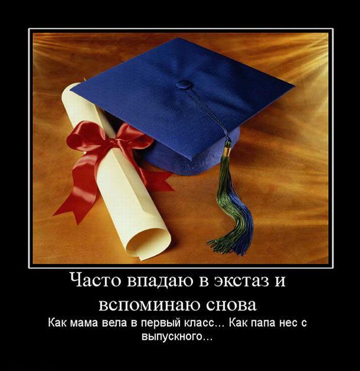 демотиваторы с выпускного степень завершенности