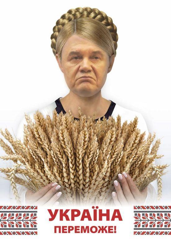 Фотожаба на Юлию Тимошенко (43 фото)